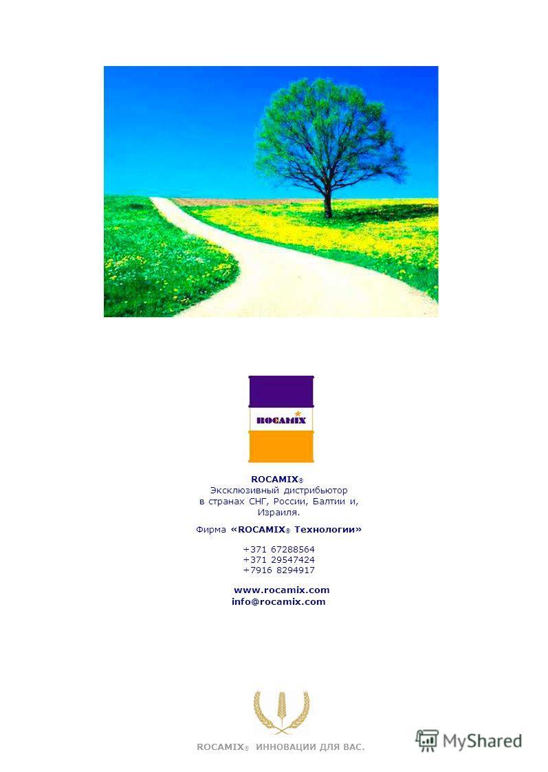 ROCAMIX ® Эксклюзивный дистрибьютор в странах СНГ, России, Балтии и, Израиля. Фирма «ROCAMIX ® Технологии» +371 67288564 +371 29547424 +7916 8294917 www.rocamix.com info@rocamix.com ROCAMIX ® ИННОВАЦИИ ДЛЯ ВАС.
