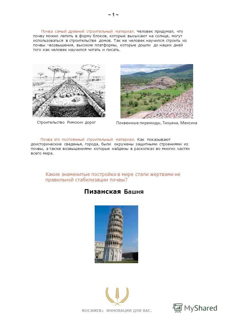 Строительство Римских дорог Почвенные пирамиды, Тихуана, Мексика Какие знаменитые постройки в мире стали жертвами не правильной стабилизации почвы? Пизанская Башня Почва самый древний строительный материал. Человек придумал, что почву можно лепить в