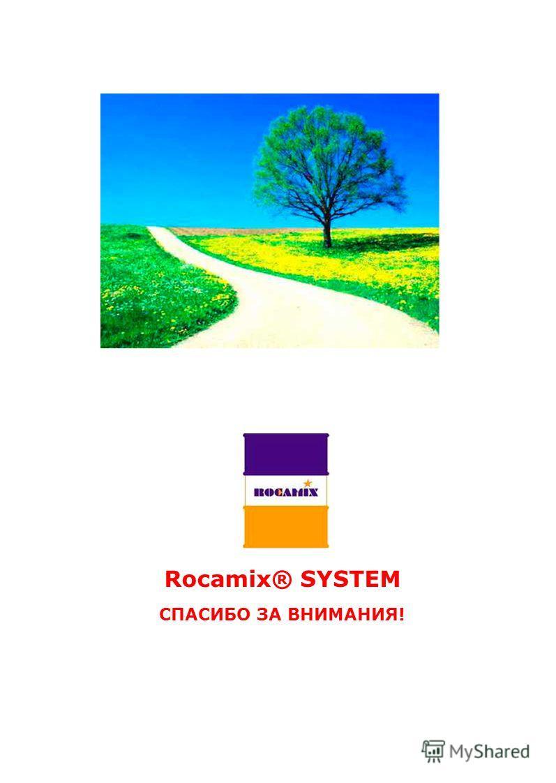 Rocamix® SYSTEM СПАСИБО ЗА ВНИМАНИЯ!