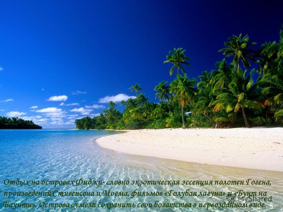 Отдых на островах Фиджи- словно экзотическая эссенция полотен Гогена, произведений Стивенсона и Моема, фильмов «Голубая лагуна» и «Бунт на Баунти». Острова сумели сохранить свои богатства в первозданном виде.