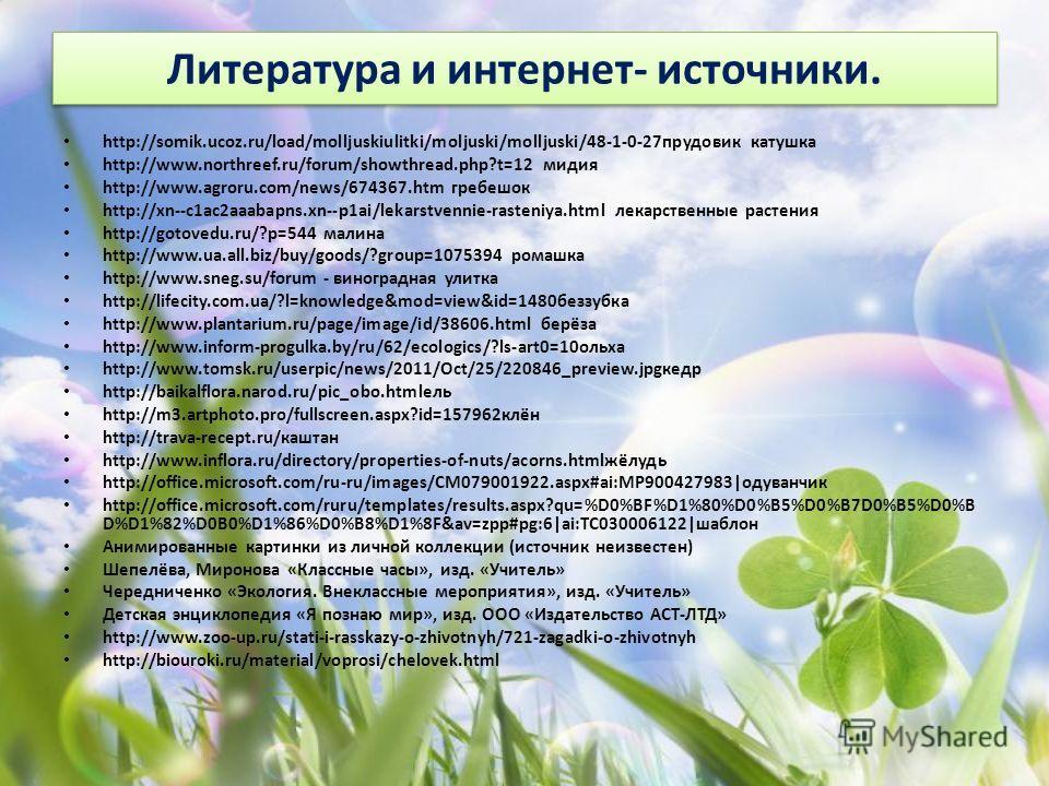 Литература и интернет- источники. http://somik.ucoz.ru/load/molljuskiulitki/moljuski/molljuski/48-1-0-27прудовик катушка http://www.northreef.ru/forum/showthread.php?t=12 мидия http://www.agroru.com/news/674367.htm гребешок http://xn--c1ac2aaabapns.x