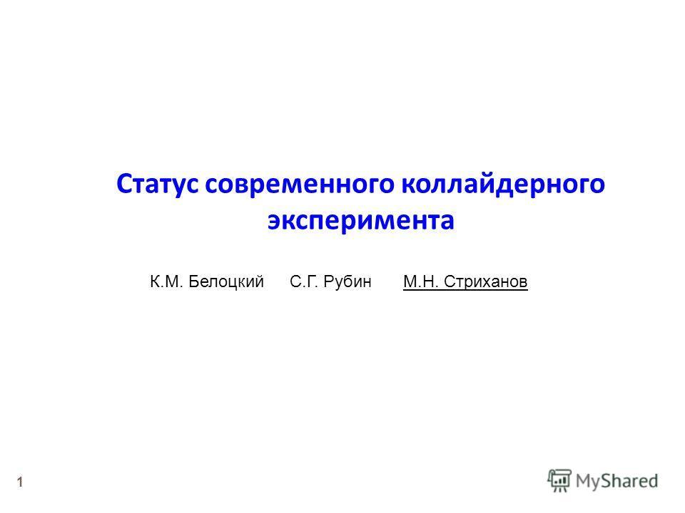 1 Статус современного коллайдерного эксперимента С.Г. РубинК.М. БелоцкийМ.Н. Стриханов