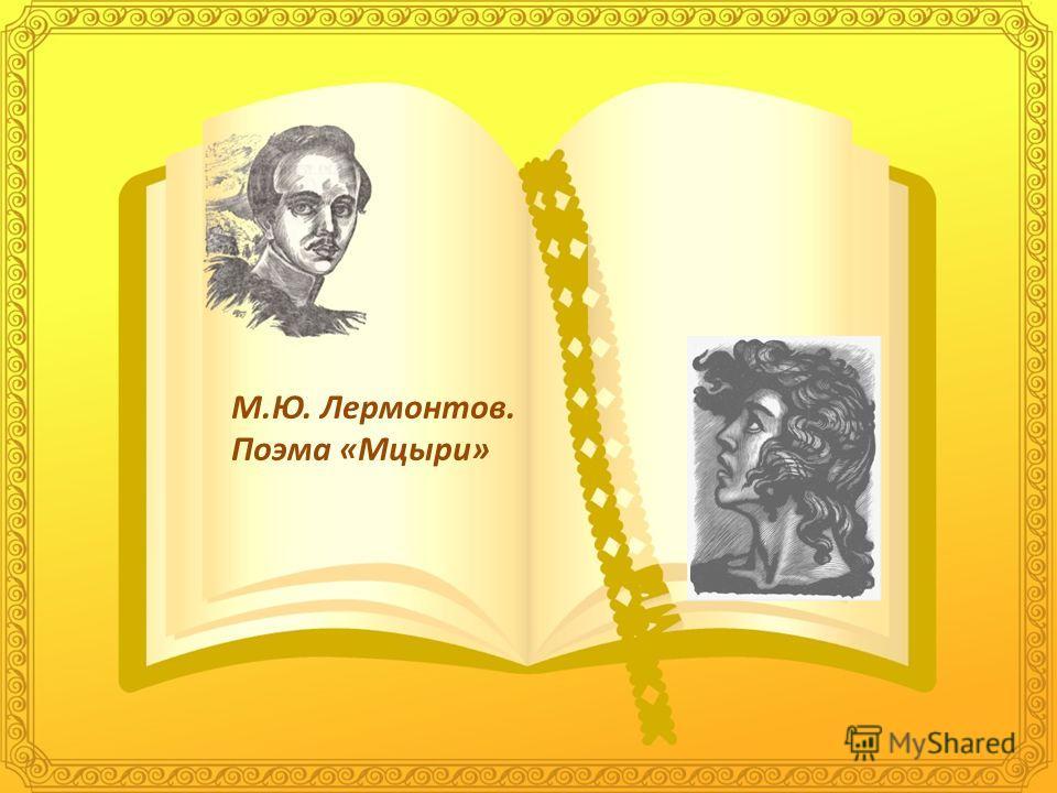 М.Ю. Лермонтов. Поэма «Мцыри»