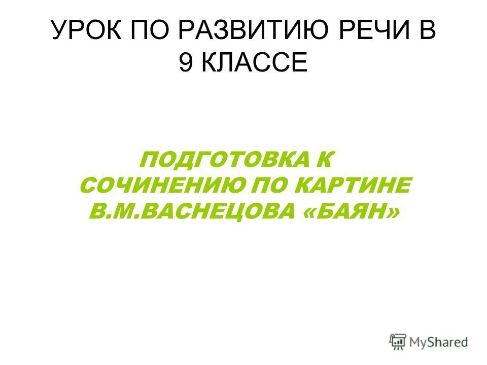 УРОК ПО РАЗВИТИЮ РЕЧИ В 9 КЛАССЕ ПОДГОТОВКА К СОЧИНЕНИЮ ПО КАРТИНЕ В.М.ВАСНЕЦОВА «БАЯН»
