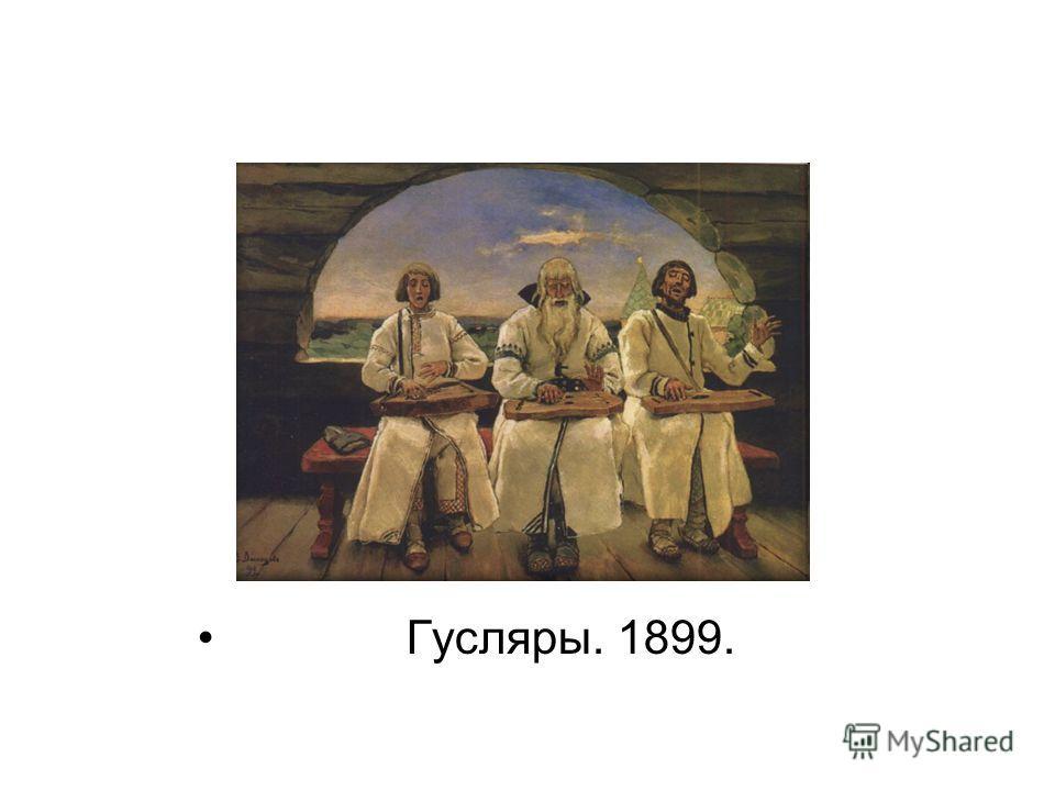 Гусляры. 1899.