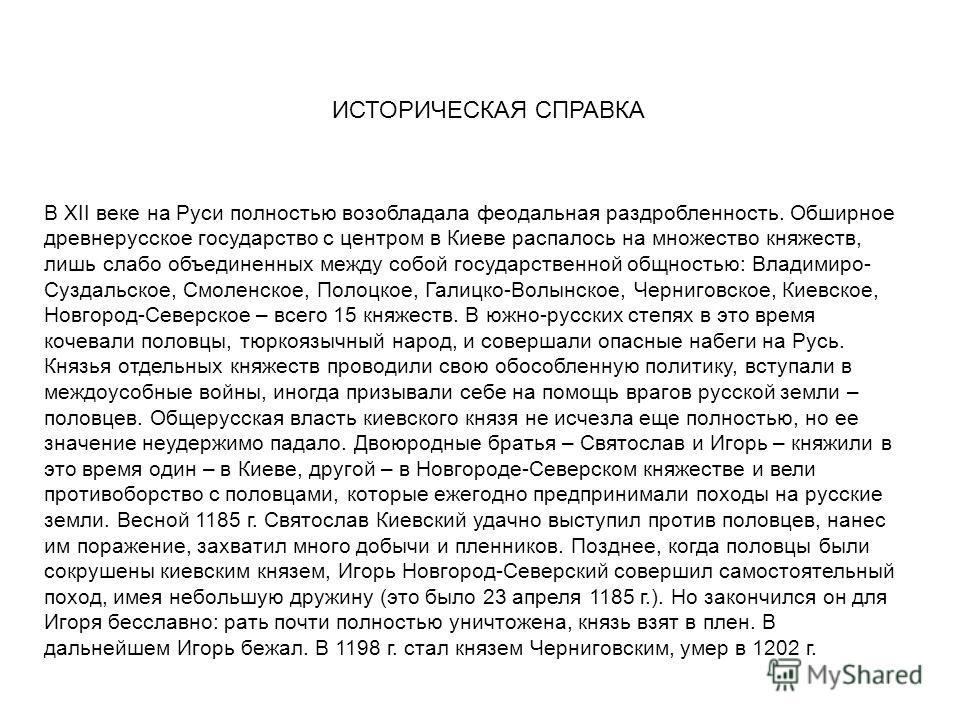 В XII веке на Руси полностью возобладала феодальная раздробленность. Обширное древнерусское государство с центром в Киеве распалось на множество княжеств, лишь слабо объединенных между собой государственной общностью: Владимиро- Суздальское, Смоленск