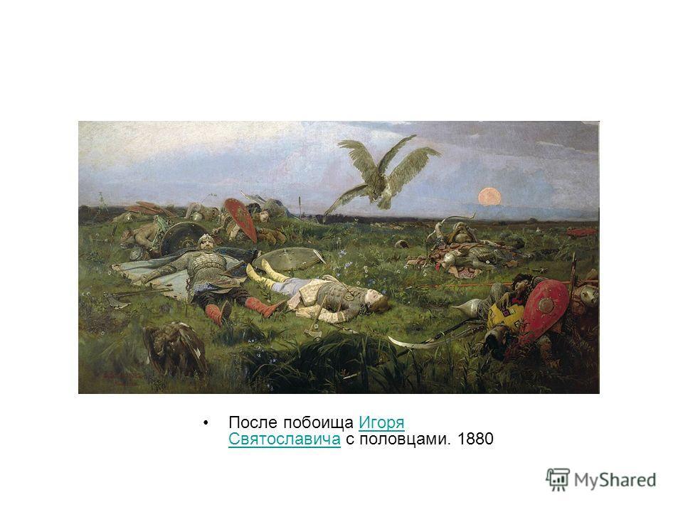 После побоища Игоря Святославича с половцами. 1880Игоря Святославича