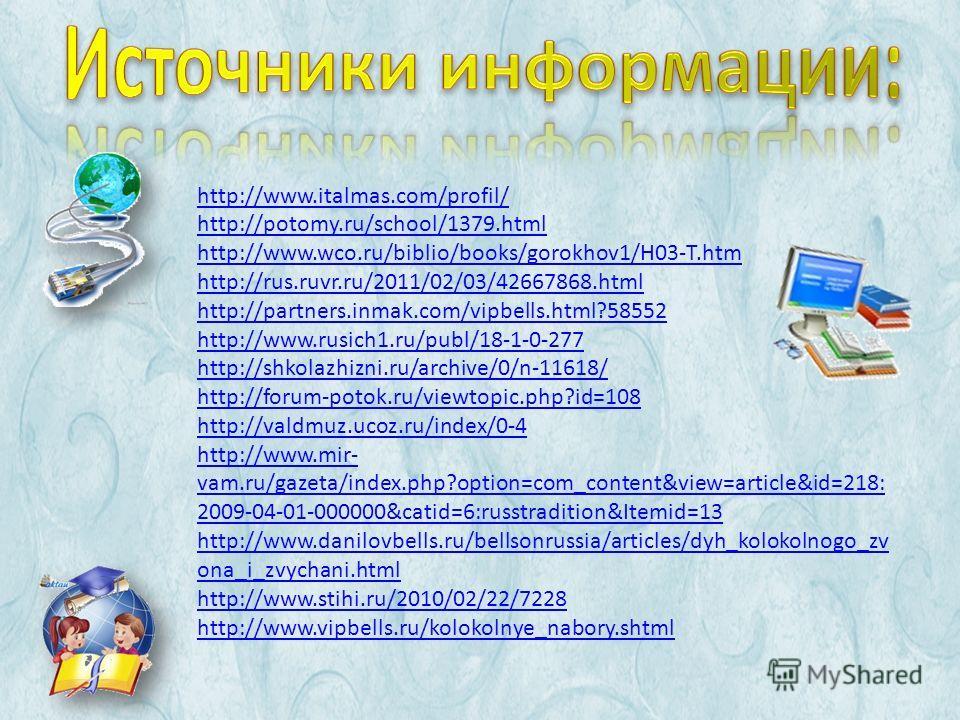 http://www.italmas.com/profil/ http://potomy.ru/school/1379.html http://www.wco.ru/biblio/books/gorokhov1/H03-T.htm http://rus.ruvr.ru/2011/02/03/42667868.html http://partners.inmak.com/vipbells.html?58552 http://www.rusich1.ru/publ/18-1-0-277 http:/