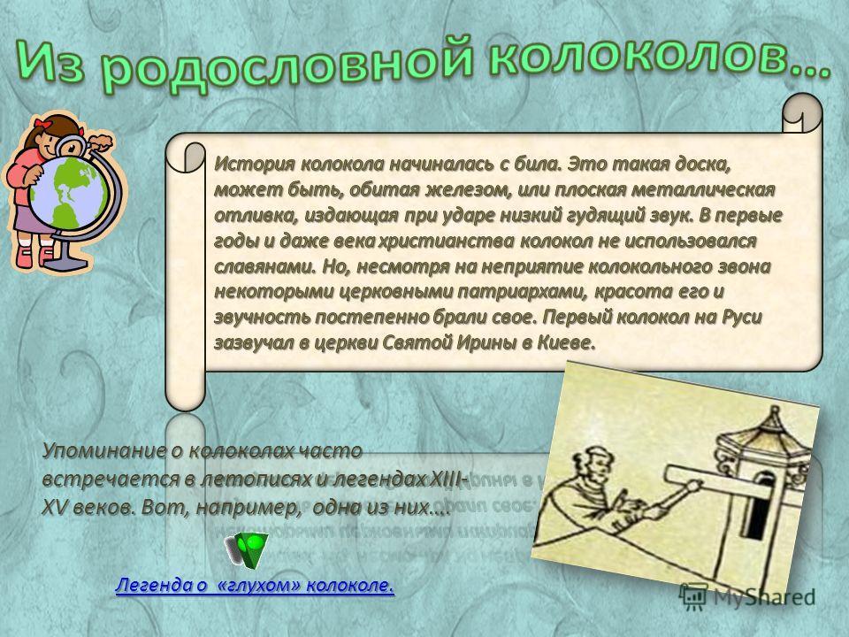 Упоминание о колоколах часто встречается в летописях и легендах XIII- XV веков. Вот, например, одна из них…. Легенда о «глухом» колоколе. Легенда о «глухом» колоколе.