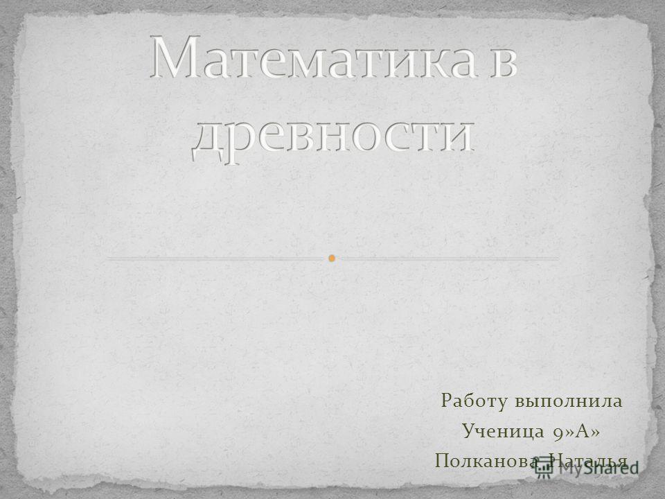 Работу выполнила Ученица 9»А» Полканова Наталья