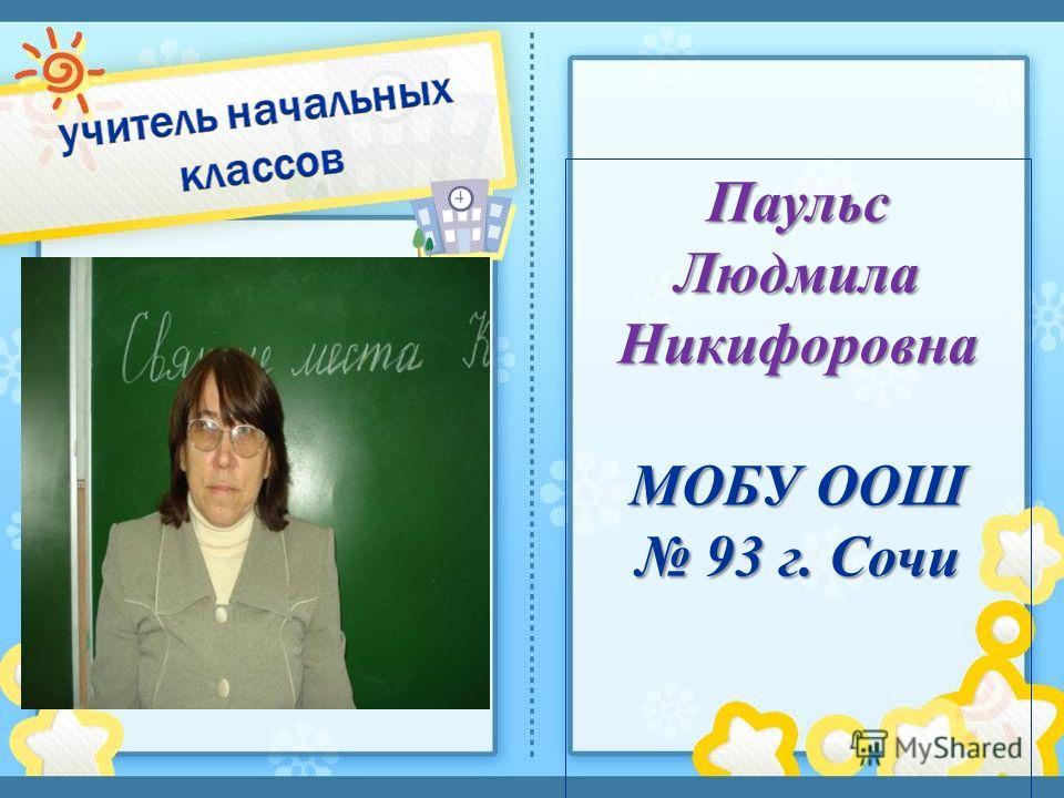 ПаульсЛюдмилаНикифоровна МОБУ ООШ 93 г. Сочи 93 г. Сочи