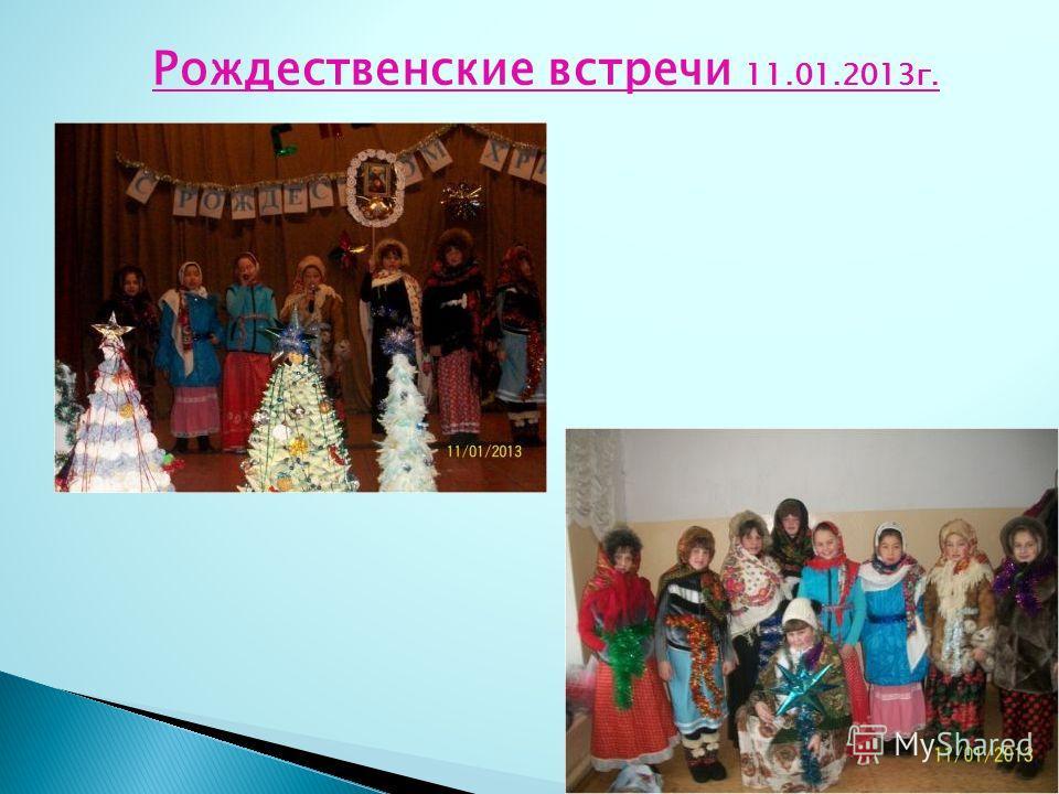 Рождественские встречи 11.01.2013г.