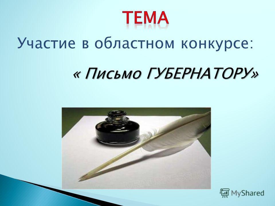 Участие в областном конкурсе: « Письмо ГУБЕРНАТОРУ»