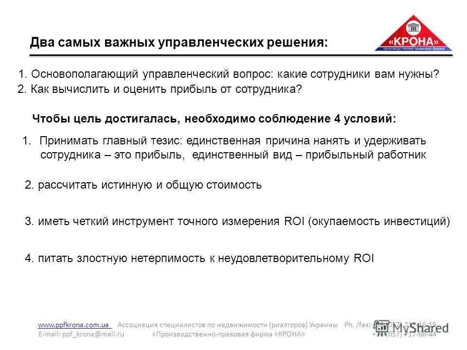 Два самых важных управленческих решения: www.ppfkrona.com.ua www.ppfkrona.com.ua Ассоциация специалистов по недвижимости (риэлторов) Украины Ph. /fax: +38 (057) 717-16-15 E-mail: ppf_krona@mail.ru «Производственно-правовая фирма «КРОНА» +38 (057) 717