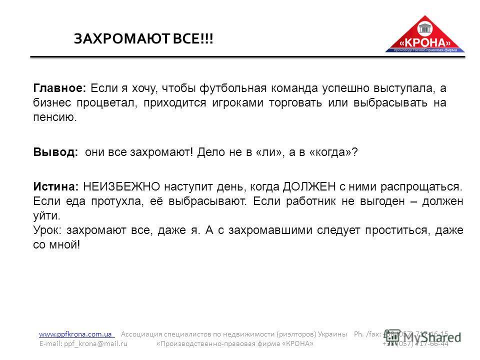 ЗАХРОМАЮТ ВСЕ!!! www.ppfkrona.com.ua www.ppfkrona.com.ua Ассоциация специалистов по недвижимости (риэлторов) Украины Ph. /fax: +38 (057) 717-16-15 E-mail: ppf_krona@mail.ru «Производственно-правовая фирма «КРОНА» +38 (057) 717-66-44 Главное: Если я х