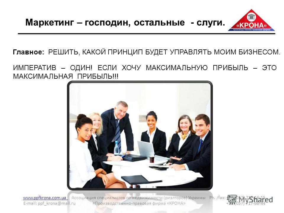 www.ppfkrona.com.ua www.ppfkrona.com.ua Ассоциация специалистов по недвижимости (риэлторов) Украины Ph. /fax: +38 (057) 717-16-15 E-mail: ppf_krona@mail.ru «Производственно-правовая фирма «КРОНА» +38 (057) 717-66-44 Маркетинг – господин, остальные -