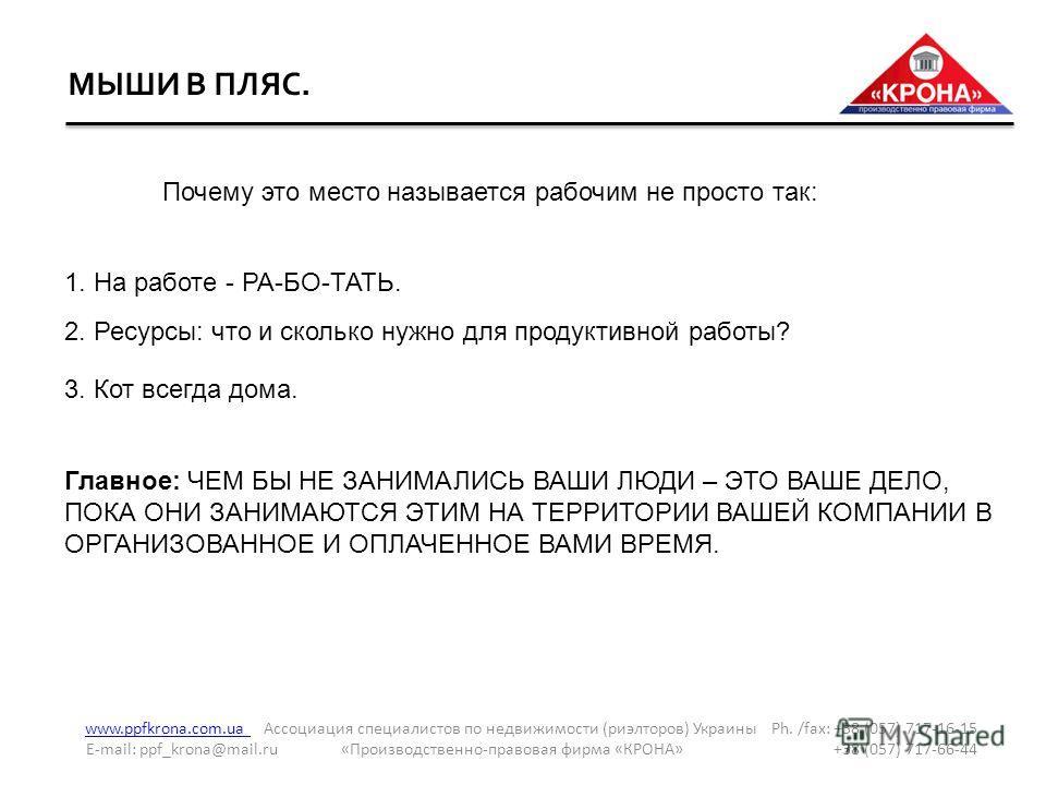 МЫШИ В ПЛЯС. www.ppfkrona.com.ua www.ppfkrona.com.ua Ассоциация специалистов по недвижимости (риэлторов) Украины Ph. /fax: +38 (057) 717-16-15 E-mail: ppf_krona@mail.ru «Производственно-правовая фирма «КРОНА» +38 (057) 717-66-44 Почему это место назы
