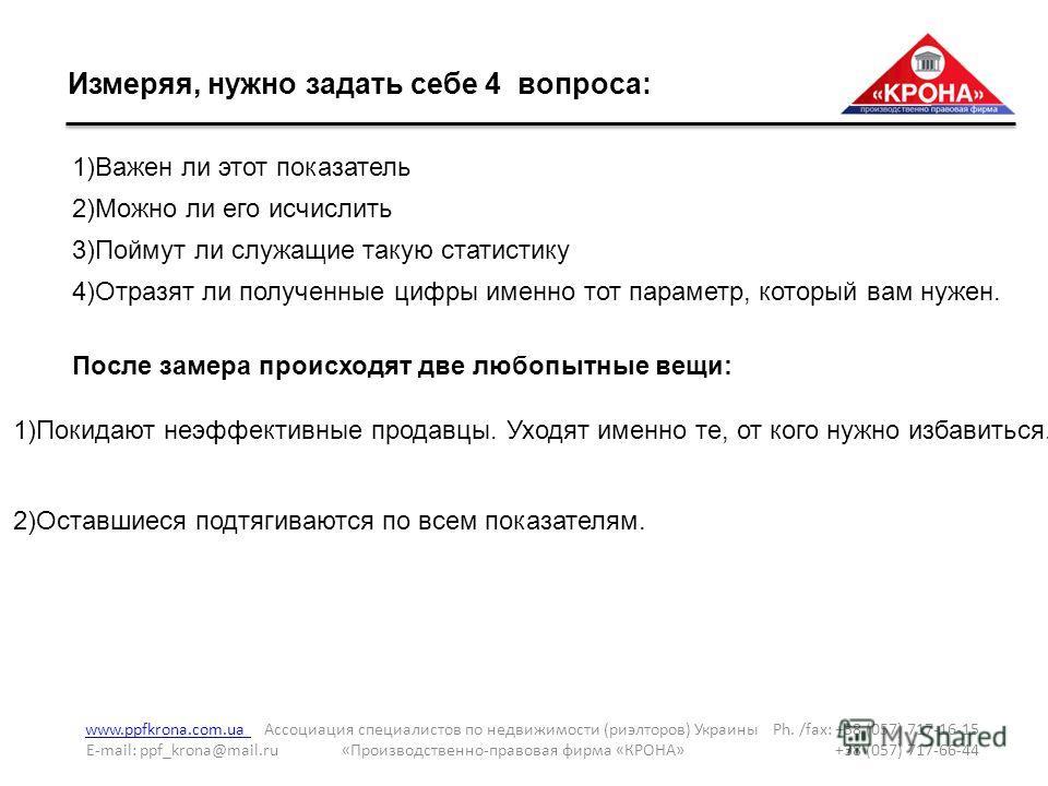 Измеряя, нужно задать себе 4 вопроса: www.ppfkrona.com.ua www.ppfkrona.com.ua Ассоциация специалистов по недвижимости (риэлторов) Украины Ph. /fax: +38 (057) 717-16-15 E-mail: ppf_krona@mail.ru «Производственно-правовая фирма «КРОНА» +38 (057) 717-66