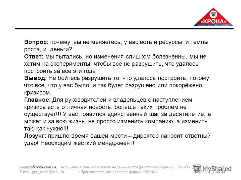 www.ppfkrona.com.ua www.ppfkrona.com.ua Ассоциация специалистов по недвижимости (риэлторов) Украины Ph. /fax: +38 (057) 717-16-15 E-mail: ppf_krona@mail.ru «Производственно-правовая фирма «КРОНА» +38 (057) 717-66-44 Вопрос: почему вы не меняетесь, у