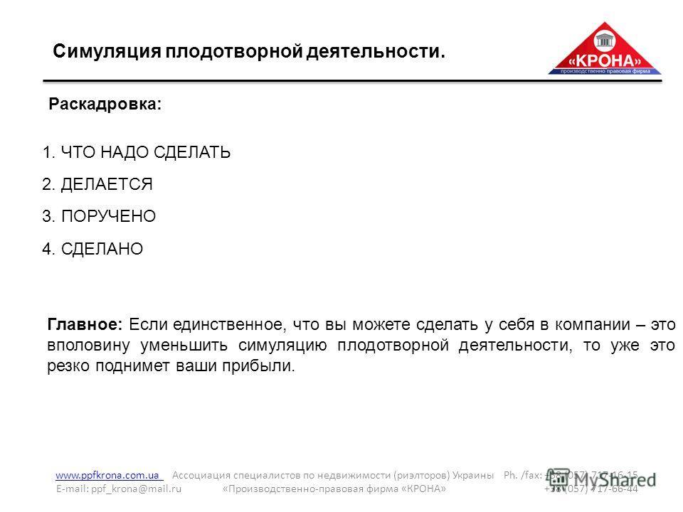 www.ppfkrona.com.ua www.ppfkrona.com.ua Ассоциация специалистов по недвижимости (риэлторов) Украины Ph. /fax: +38 (057) 717-16-15 E-mail: ppf_krona@mail.ru «Производственно-правовая фирма «КРОНА» +38 (057) 717-66-44 Симуляция плодотворной деятельност