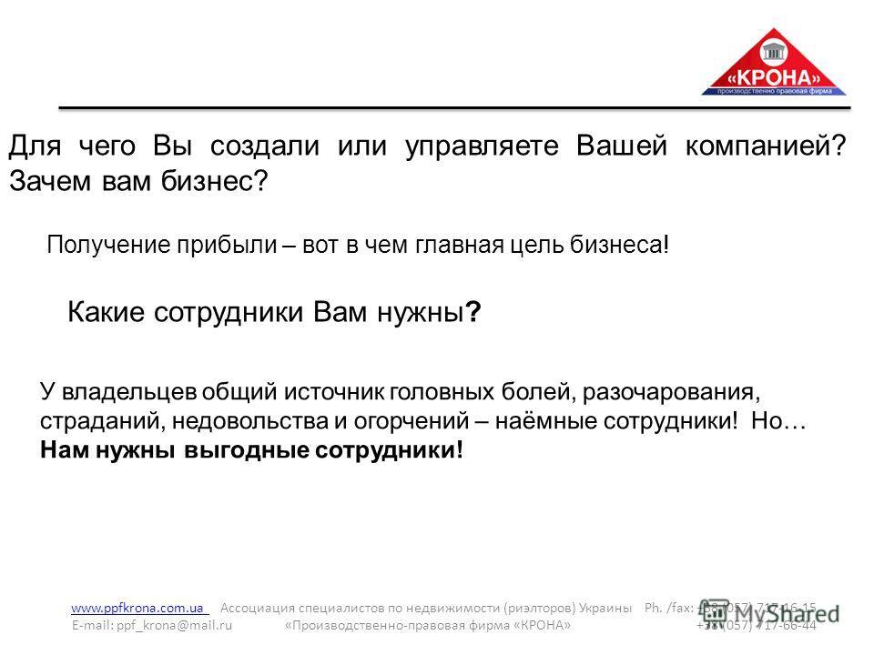 www.ppfkrona.com.ua www.ppfkrona.com.ua Ассоциация специалистов по недвижимости (риэлторов) Украины Ph. /fax: +38 (057) 717-16-15 E-mail: ppf_krona@mail.ru «Производственно-правовая фирма «КРОНА» +38 (057) 717-66-44 Для чего Вы создали или управляете