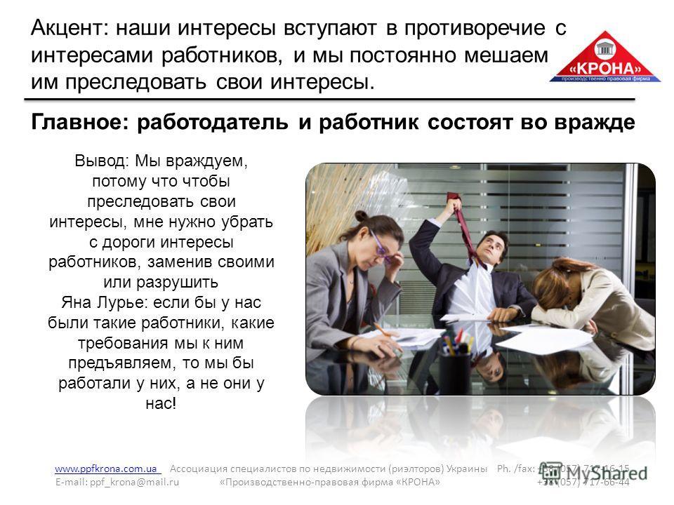 Акцент: наши интересы вступают в противоречие с интересами работников, и мы постоянно мешаем им преследовать свои интересы. www.ppfkrona.com.ua www.ppfkrona.com.ua Ассоциация специалистов по недвижимости (риэлторов) Украины Ph. /fax: +38 (057) 717-16