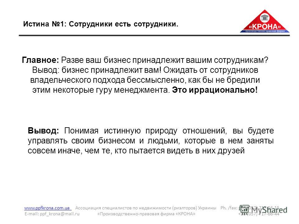Истина 1: Сотрудники есть сотрудники. www.ppfkrona.com.ua www.ppfkrona.com.ua Ассоциация специалистов по недвижимости (риэлторов) Украины Ph. /fax: +38 (057) 717-16-15 E-mail: ppf_krona@mail.ru «Производственно-правовая фирма «КРОНА» +38 (057) 717-66