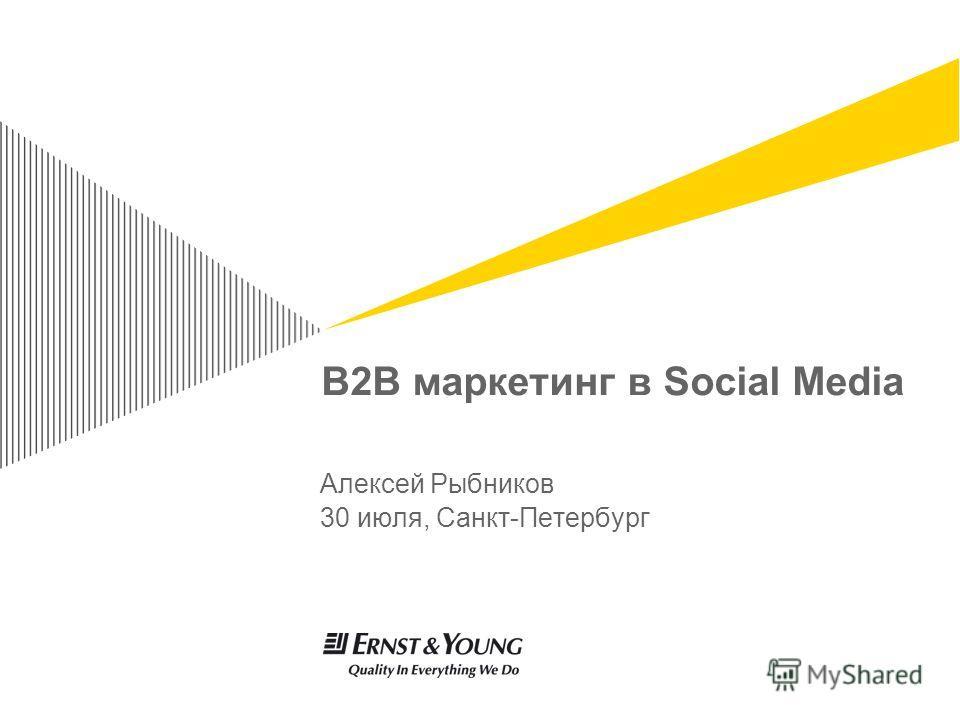 B2B маркетинг в Social Media Алексей Рыбников 30 июля, Санкт-Петербург