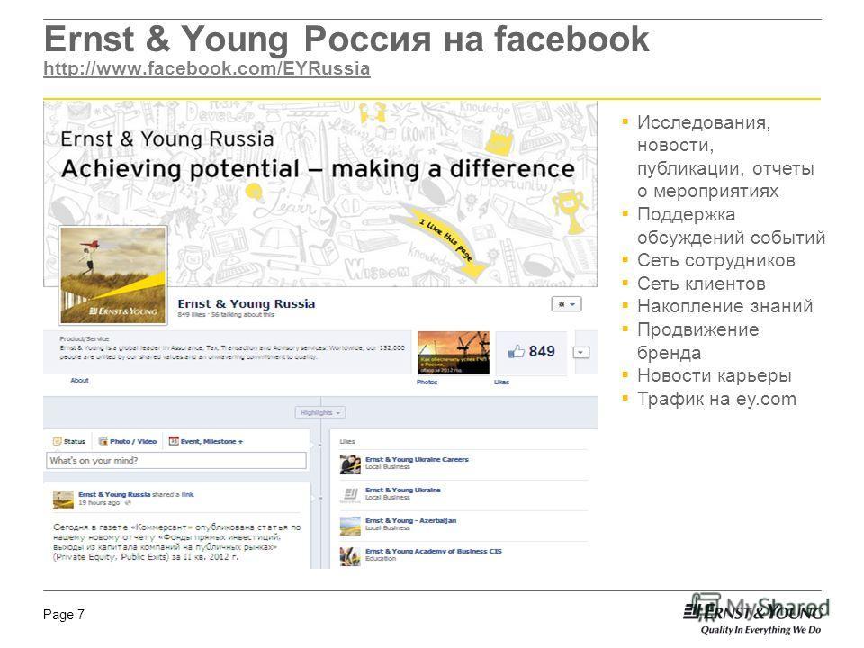 Page 7 Ernst & Young Россия на facebook http://www.facebook.com/EYRussia http://www.facebook.com/EYRussia Исследования, новости, публикации, отчеты о мероприятиях Поддержка обсуждений событий Сеть сотрудников Сеть клиентов Накопление знаний Продвижен
