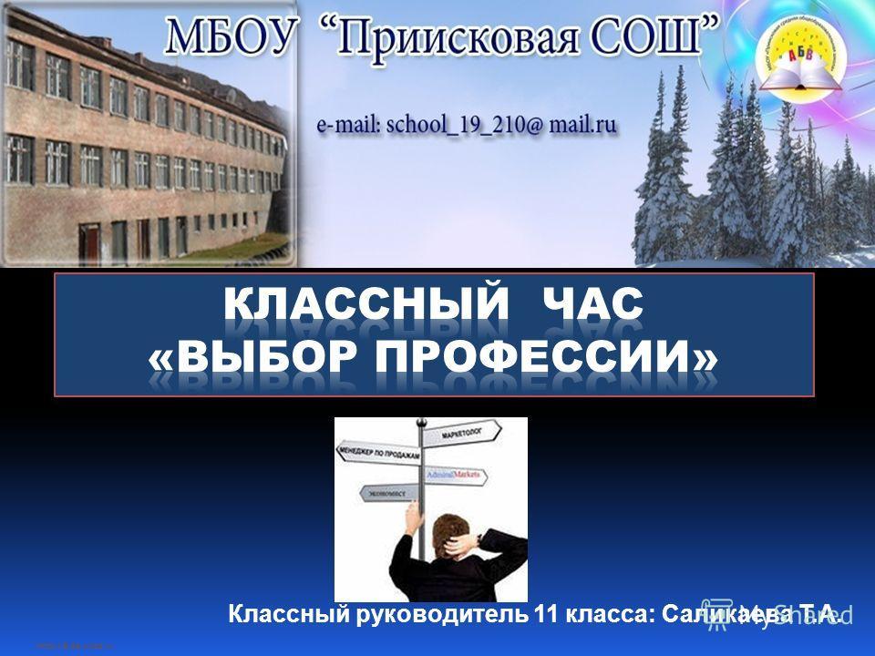 http://aida.ucoz.ru Классный руководитель 11 класса: Саликаева Т.А.