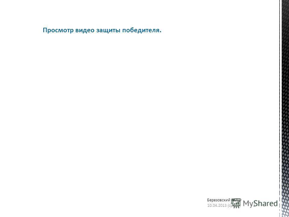 10.04.2013 (среда) 2 Березовский ИМЦ Просмотр видео защиты победителя.