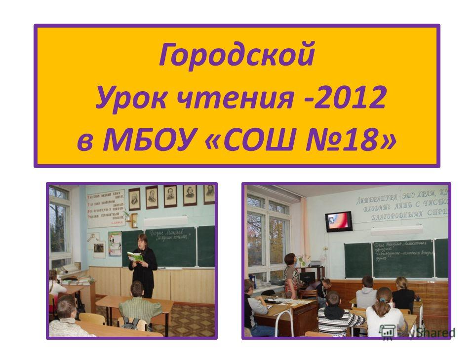 Городской Урок чтения -2012 в МБОУ «СОШ 18»