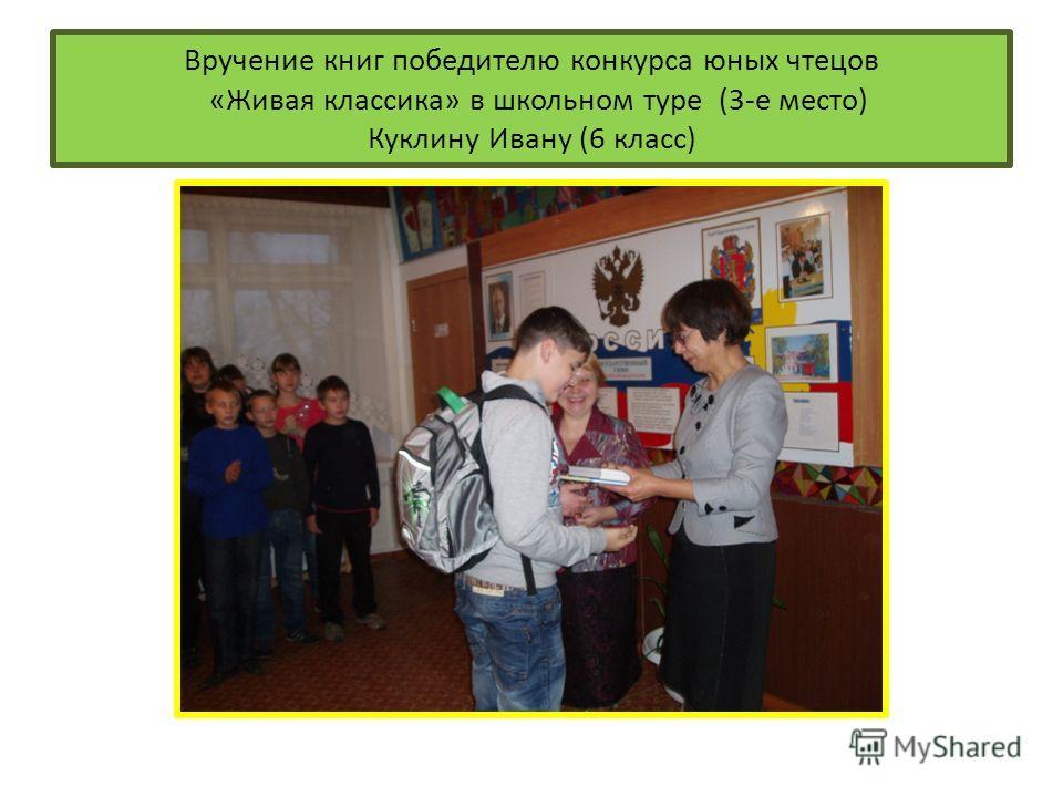 Вручение книг победителю конкурса юных чтецов «Живая классика» в школьном туре (3-е место) Куклину Ивану (6 класс)