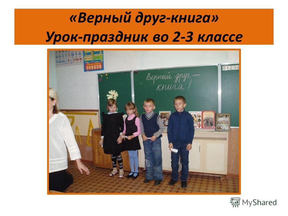 «Верный друг-книга» Урок-праздник во 2-3 классе