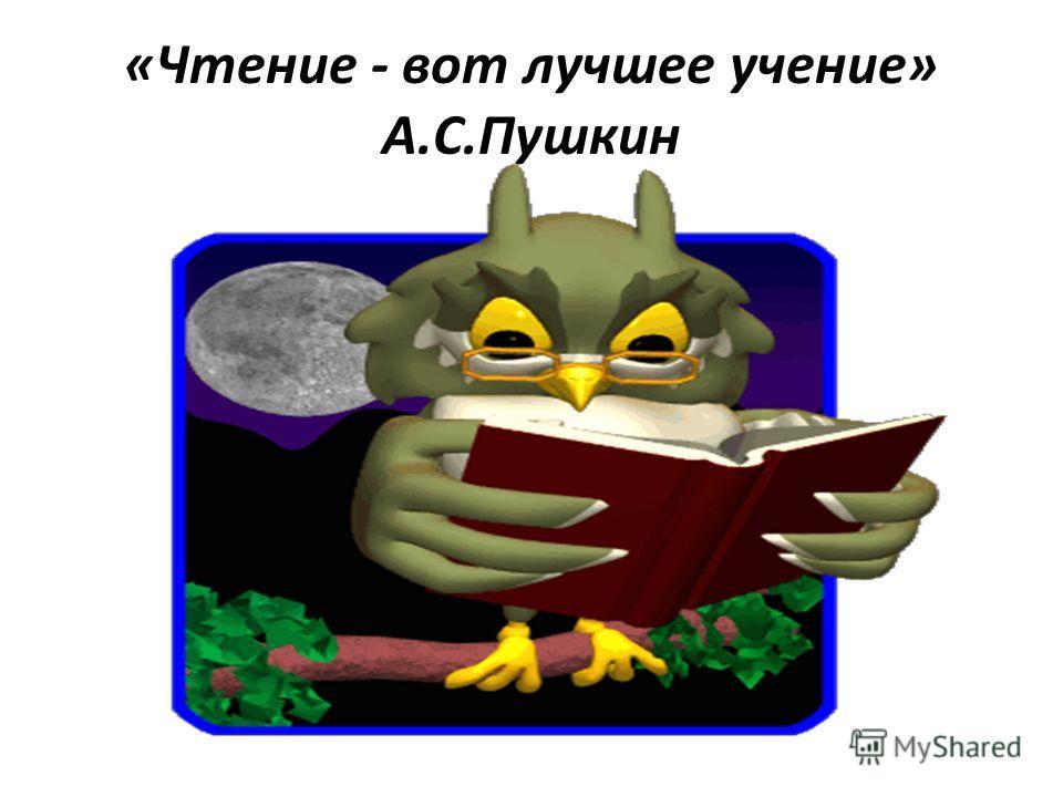 «Чтение - вот лучшее учение» А.С.Пушкин