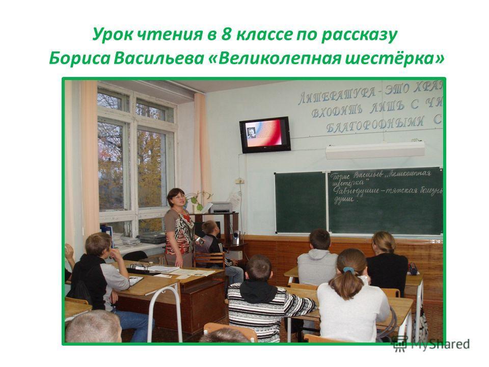 Урок чтения в 8 классе по рассказу Бориса Васильева «Великолепная шестёрка»