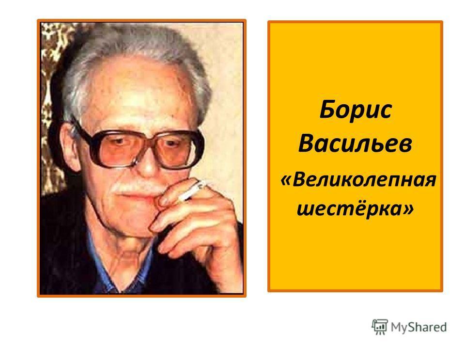 Борис Васильев «Великолепная шестёрка»