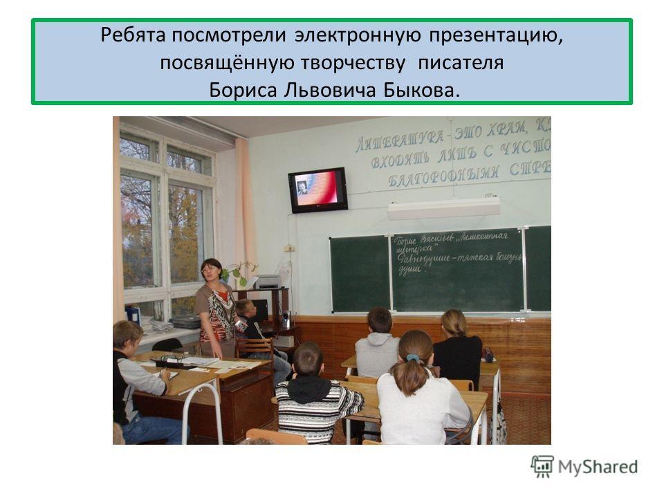 Ребята посмотрели электронную презентацию, посвящённую творчеству писателя Бориса Львовича Быкова.