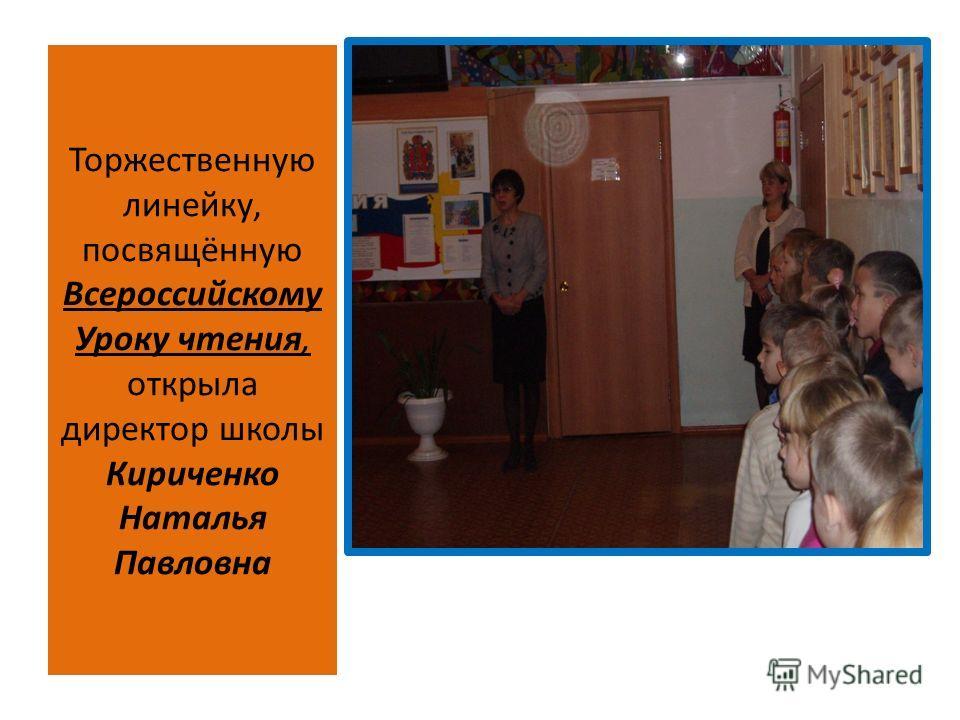 Торжественную линейку, посвящённую Всероссийскому Уроку чтения, открыла директор школы Кириченко Наталья Павловна