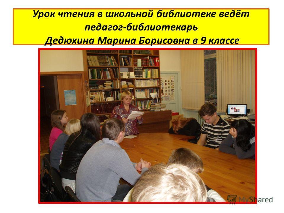 Урок чтения в школьной библиотеке ведёт педагог-библиотекарь Дедюхина Марина Борисовна в 9 классе