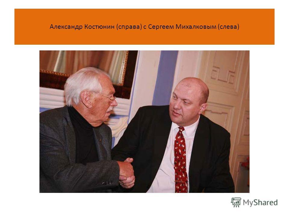 Александр Костюнин (справа) с Сергеем Михалковым (слева)