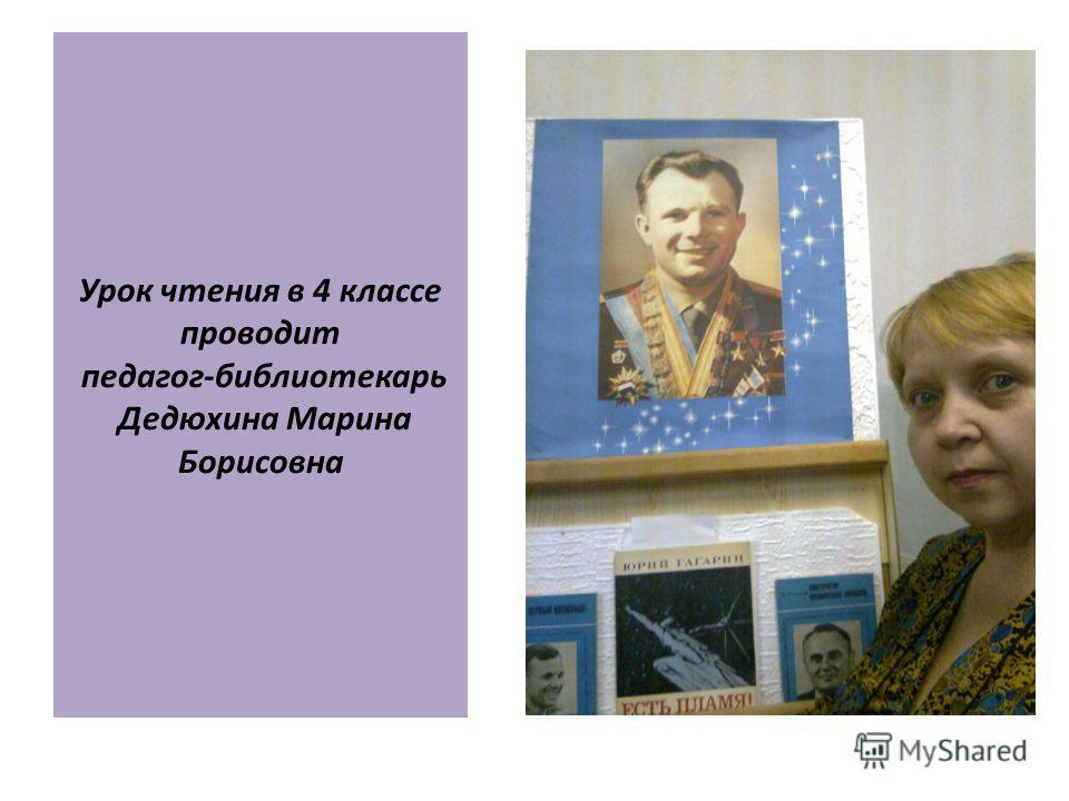 Урок чтения в 4 классе проводит педагог-библиотекарь Дедюхина Марина Борисовна