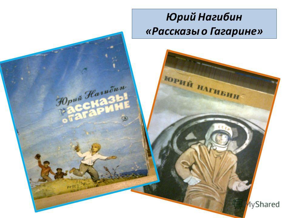 Юрий Нагибин «Рассказы о Гагарине»