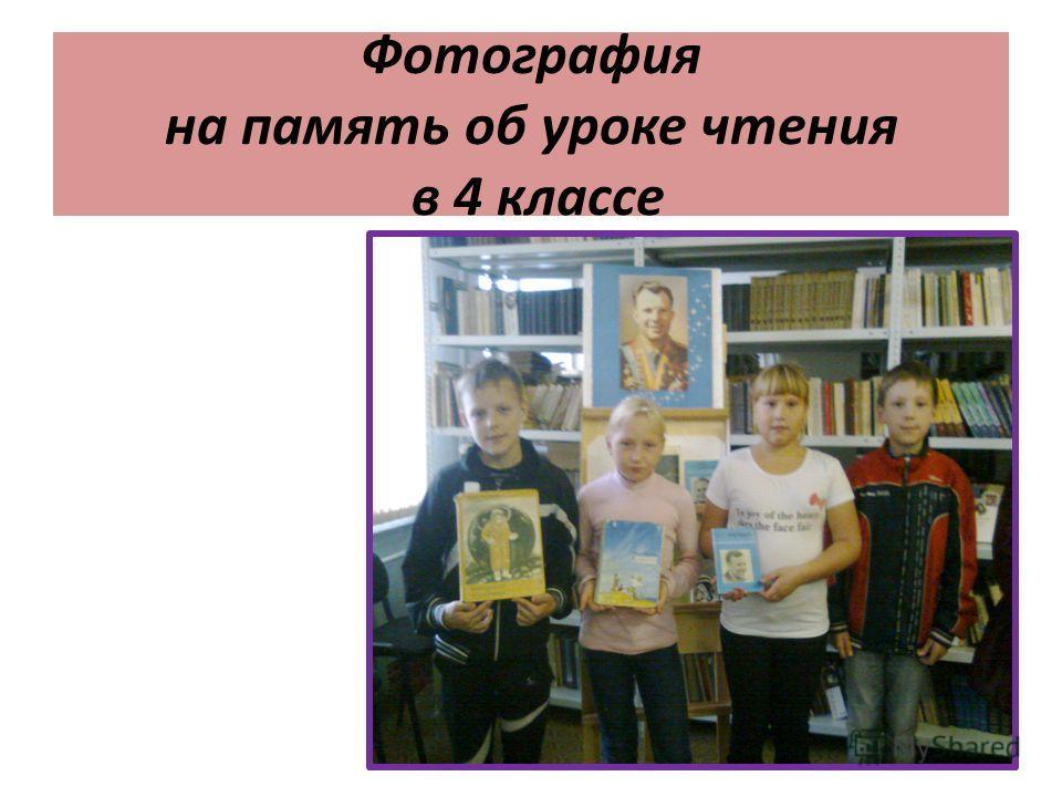 Фотография на память об уроке чтения в 4 классе