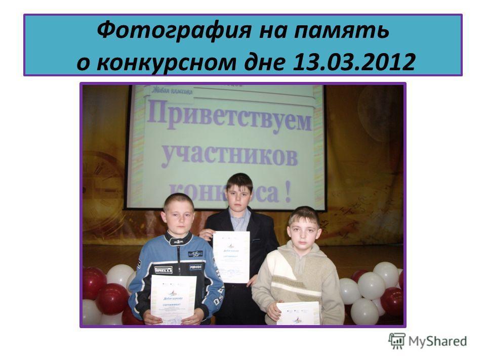 Фотография на память о конкурсном дне 13.03.2012