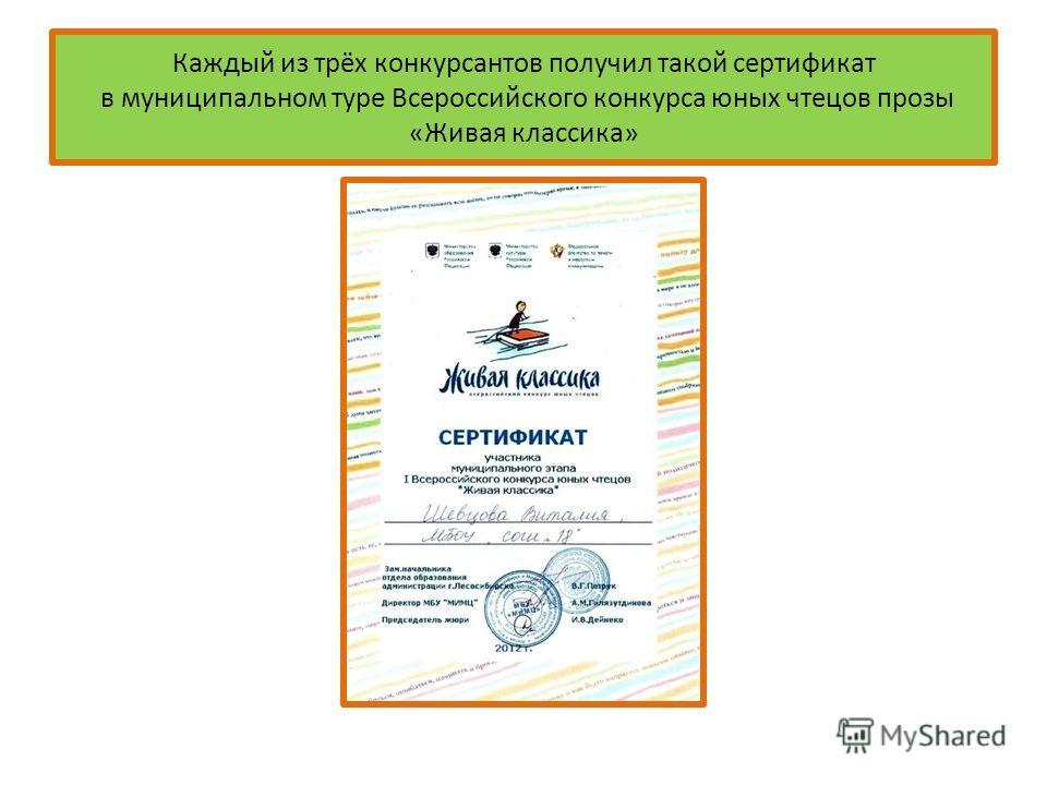 Каждый из трёх конкурсантов получил такой сертификат в муниципальном туре Всероссийского конкурса юных чтецов прозы «Живая классика»