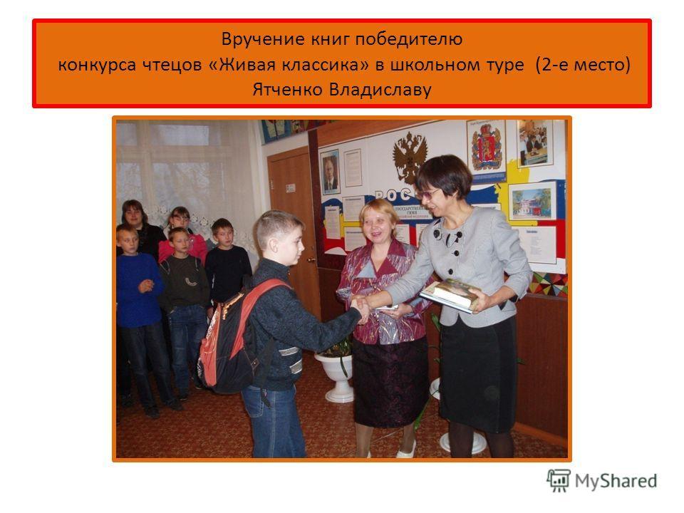 Вручение книг победителю конкурса чтецов «Живая классика» в школьном туре (2-е место) Ятченко Владиславу