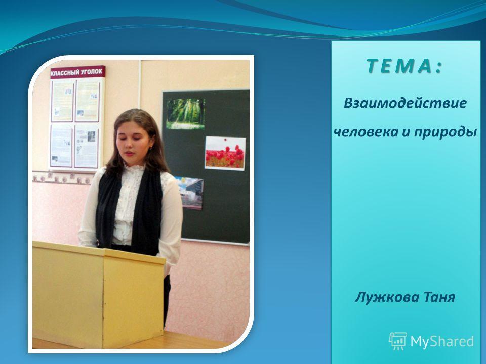 ТЕМА: Основные модели взаимодействия человека и природы Герасимова ЮляТЕМА: Основные модели взаимодействия человека и природы Герасимова Юля
