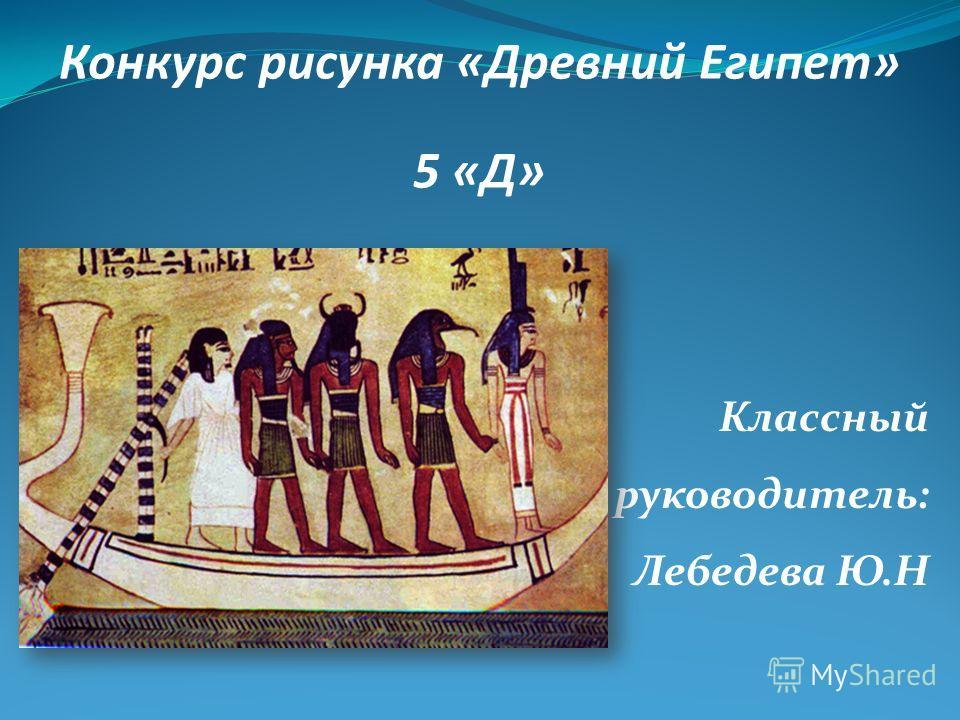 МЕРОПРИЯТИЯ: 19.11- Конкурс рисунка «Древний Египет» 5 «Д» 20.11- Конференция «Человек и природа» 9 «А», 9 «Б», 9 «Г» 22.11- Исторический турнир «Умники и умницы» 9 «Б», 9 «г» 23.11- Просмотр фильма «Атлантида» 5 «Д», 8 «В»