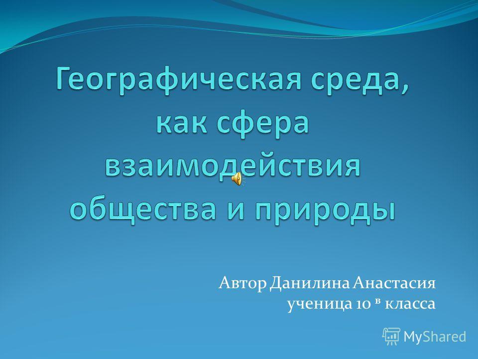 Автор Данилина Анастасия ученица 10 в класса